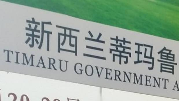 A sign at The Timaru District Council stand at the China Weihai Food Expo in 2015. A visitor strategy suggests ...