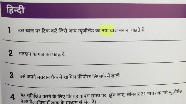Hindi instructions in a pamphlet accompanying ballot papers.