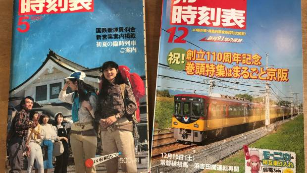 Even in the internet age, Japan still prints phone-book sized tomes of train timetables.